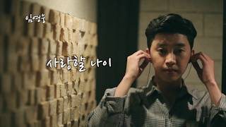 임영웅 Cover 사랑할나이 (박서진)