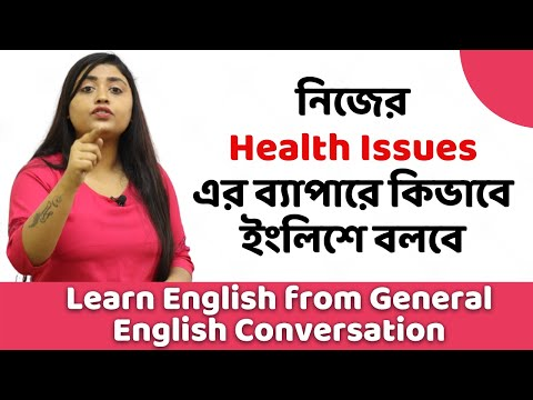 নিজের Health Issues এর ব্যাপারে কিভাবে ইংলিশে বলবে | Learn English From General English Conversation
