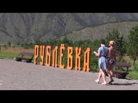 Рублёвка. Горный Алтай. Озеро. Пляж. Алтай. Горный. Отдых на Алтае