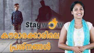 കൗമാരക്കാരിലെ പ്രശ്നങ്ങൾ | Staywow Malayalam Motivational Speech