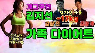 45kg 개그우먼 김지…