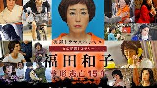 【関連動画】 □14年344日間逃げ続けた!福田和子の真実 5/1 2015-09-15 ...