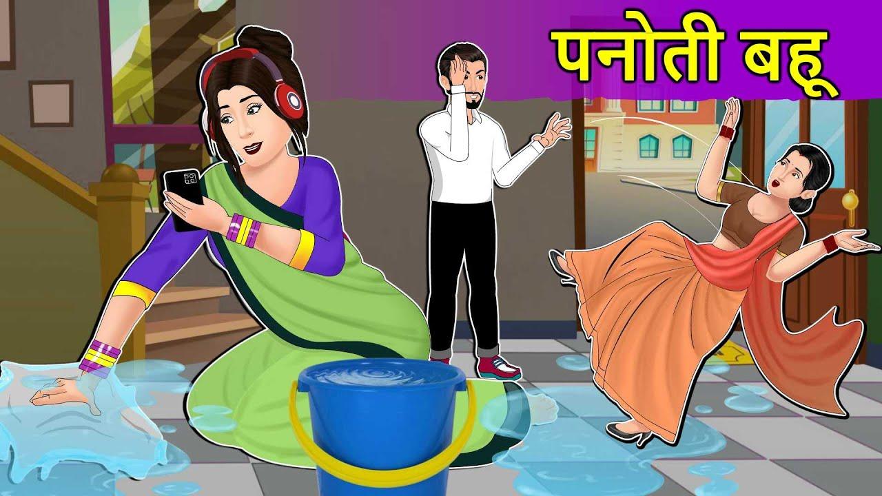 Download Story पनौती बहू: Hindi Moral Stories | Saas Bahu Stories in Hindi | Hindi Fairy Tales | Kahaniyan