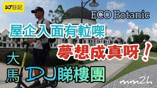 55香港人在大馬生活@ DJ睇樓團 新山 *Eco Botanic*