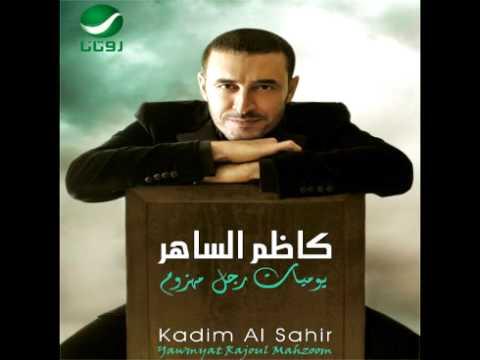 Kadim Al Saher ... Yawmyat Rajoul Mahzoom | كاظم الساهر ... يوميات رجل مهزوم