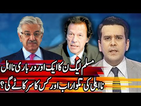Center Stage With Rehman Azhar - 26 April 2018 - Express News