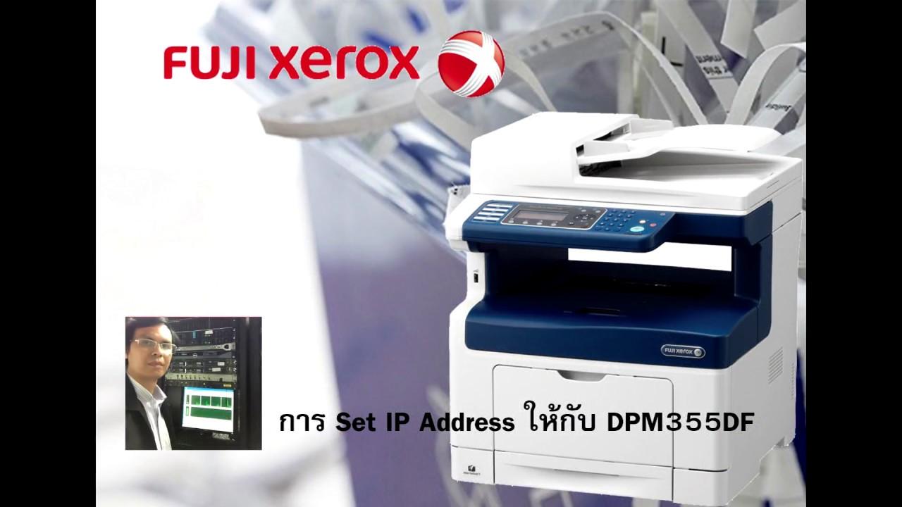 การตั้งค่า IP Address เครื่องพิมพ์มัลติฯ LED ขาว-ดำ
