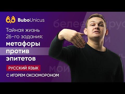 Разбор 26-ого задания : метафоры, эпитеты РУССКИЙ ЯЗЫК ЕГЭ   Игорь Оксюморон
