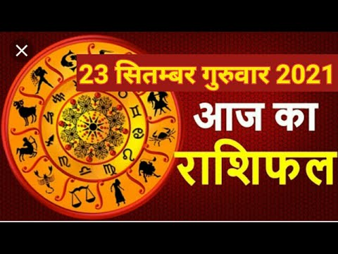 Aaj Ka Rashifal ! 16 December 2018 ! आज का राशिफल  Dainik Rashifal Daily Rashifal ! Today Horoscope