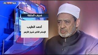 الإمام الأكبر شيخ الأزهر الدكتور أحمد الطيب ضيف