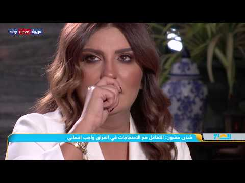 شذى حسون تبكي العراق والتظاهرات  - نشر قبل 8 ساعة