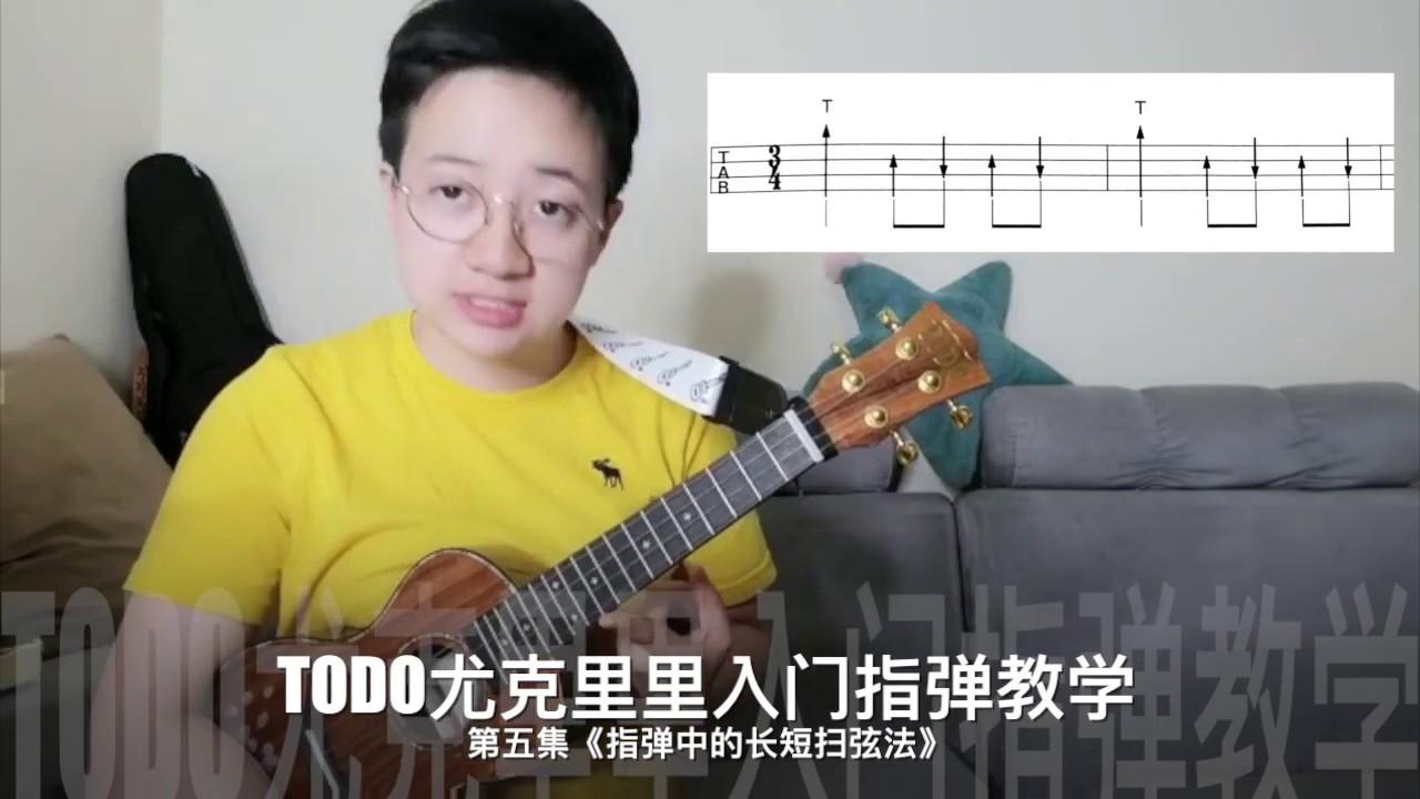 【TODO烏克麗麗入門教學 - 指彈】第五集《指彈中的長短掃弦法》(10集視頻打開ukulele指彈大門) - YouTube