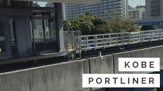 Kobe Portliner | 神戸 ポートライナー