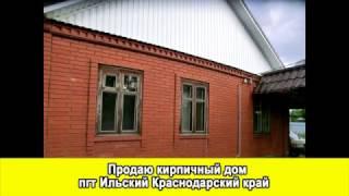 Продаю кирпичный дом!Самое время купить дом в пгт.Ильский.(, 2017-05-03T10:10:11.000Z)