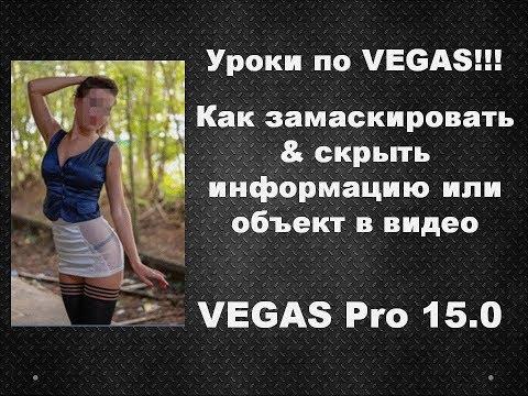 Vegas Pro 15. Как замаскировать объект или текст в видео. Эффект скрытого лица
