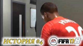 Прохождение FIFA 17 История #4 Первая травма