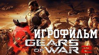 Gears of War 2 (Игрофильм)