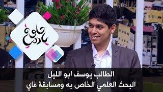الطالب يوسف ابو الليل - البحث العلمي الخاص به ومسابقة فاي