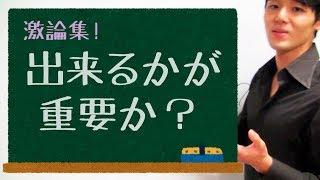 【できるかどうかが重要か?】~数学の勉強法に悩んでいる人へ 「私は本...
