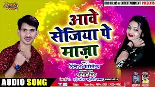 #Sarita Singh और #Dinesh Kartik का New भोजपुरी Song - आवे सेजिया पे माज़ा  - New Bhojpuri Song 2020