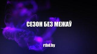 Сезон без межаў у РТБД