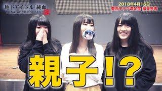 純血1847話 仮面女子『伝説のユニット「親子」お披露目!?東西ヲタク満足度 結果発表』2018年4月15日
