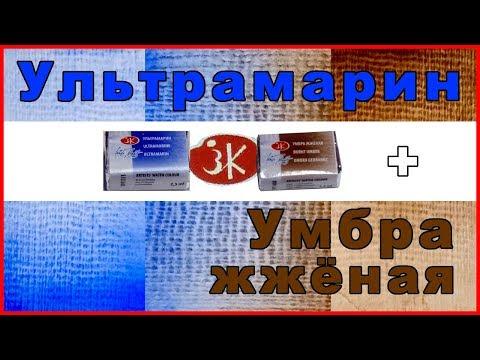 Умбра жженая + Ультрамарин / Невская палитра.