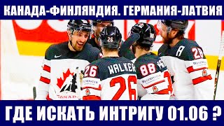 Хоккей ЧМ 2021 Канада Финляндия Германия Латвия Где искать интригу Все матчи 01 06 на ЧМ в Риге