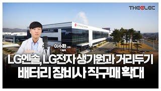 LG엔솔, LG전자 생기원과 거리두기 배터리 장비사 직…
