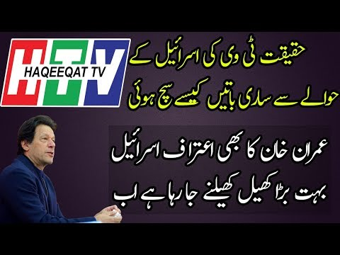 Imran Khan Has Endorsed The Details Provided by Haqeeqat TV