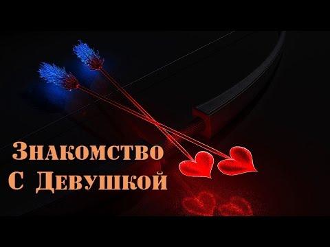 знакомство с девушкой город рубцовск