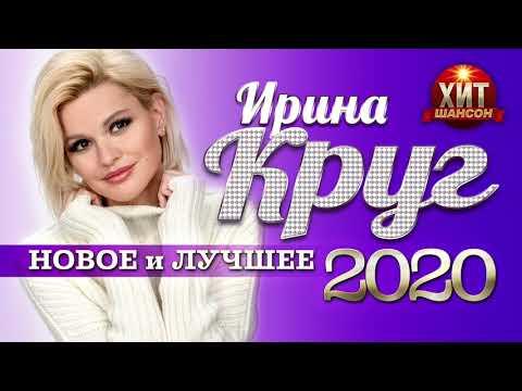 Ирина Круг -  Новое и Лучшее 2020