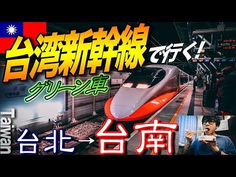 【台湾鉄道旅】台湾新幹線のグリーン車に乗って 'レトロな街' 台南へ!【ちゃますけ】【ChamasukeTRAVEL】