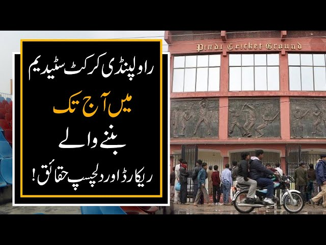 Interesting Facts & Record About RWP Cricket Stadium | 9 News HD