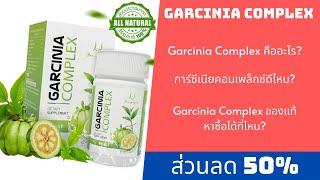 Garcinia Complex คืออะไร? ยา Garcinia Complex Pantip รีวิว, คืออะไร, พันทิป, วิธีใช้