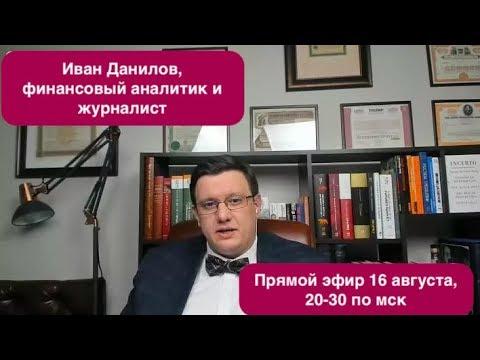 """""""Черные лебеди"""" в мировой экономике. Кто выживет. Иван Данилов(crimsonalter)  в эфире"""