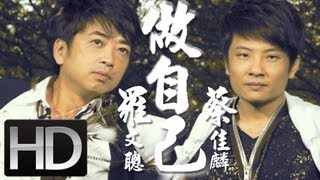 羅文聰 2013最新專輯「做自己」--  做自己 Official MV (HD)