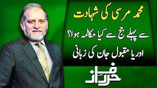 Muhammad Morsi Last Moments | Orya Maqbool Jan Analysis | Harf e Raaz