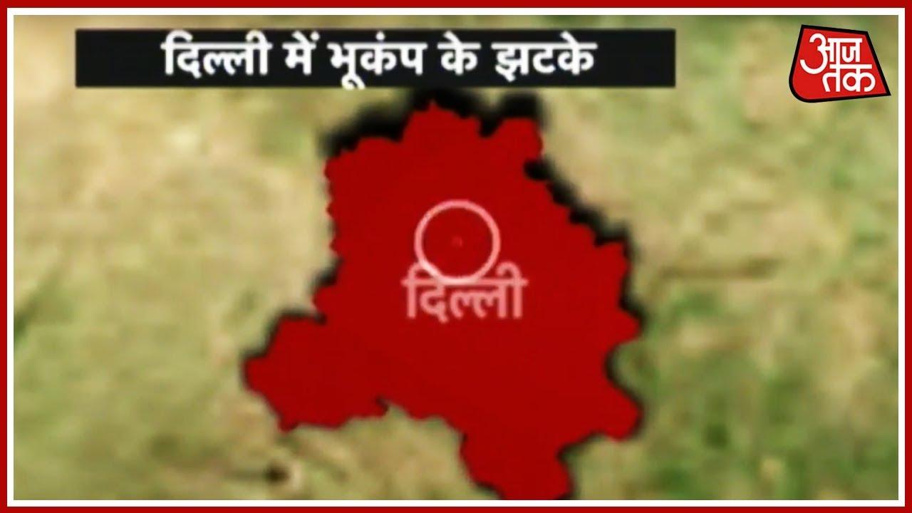 Delhi-NCR में महसूस किये गए भूकंप के झटके, लोग घरों से निकले बाहर | Breaking News