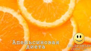 Как похудеть? Апельсиновая диета! Диета -10кг.