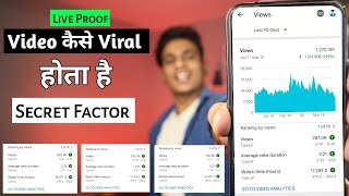 🔴Live Proof - YouTube video kaise viral hoti hai? | how to viral YouTube video