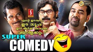എന്റെ ഈശ്വരാ ഈ സൂപ്പ് ഇനി ആർക്ക്. കൊടുത്ത് വയറിളക്കും..? Malayalam Comedy Upload 1080 HD