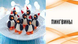 """Закуска """"Пингвины"""""""