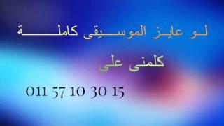 موسيقى اغنية خبينى محمد فؤاد