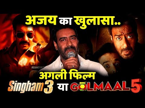 Ajay Devgn Makes Biggest Revelation On His Next Rohit Shetty –Golmaal 5 Or Singham 3! Mp3