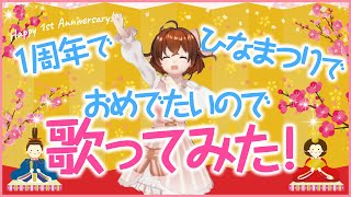 【歌ってみた】デビュー1周年&ひなまつりをお祝いしよう!【なちょこのアルバイト】