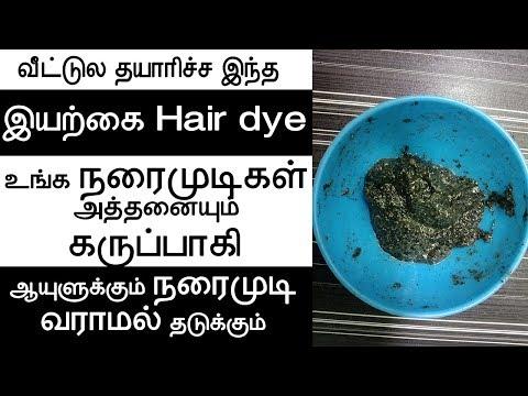 ஆயுளுக்கும் நரைமுடி வராமல் தடுக்கும் | white hair to black hair in tamil | natural hair dye tamil