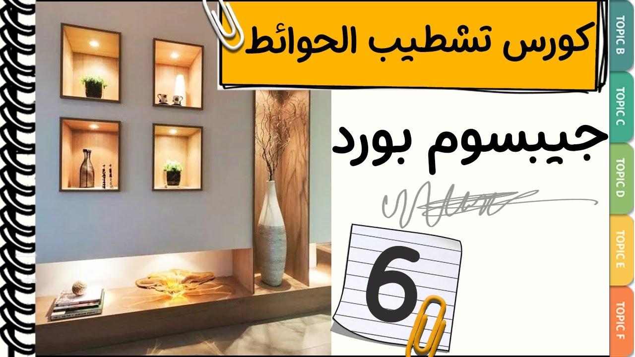 خامات تشطيب الحوائط │6│ جيبسوم بورد