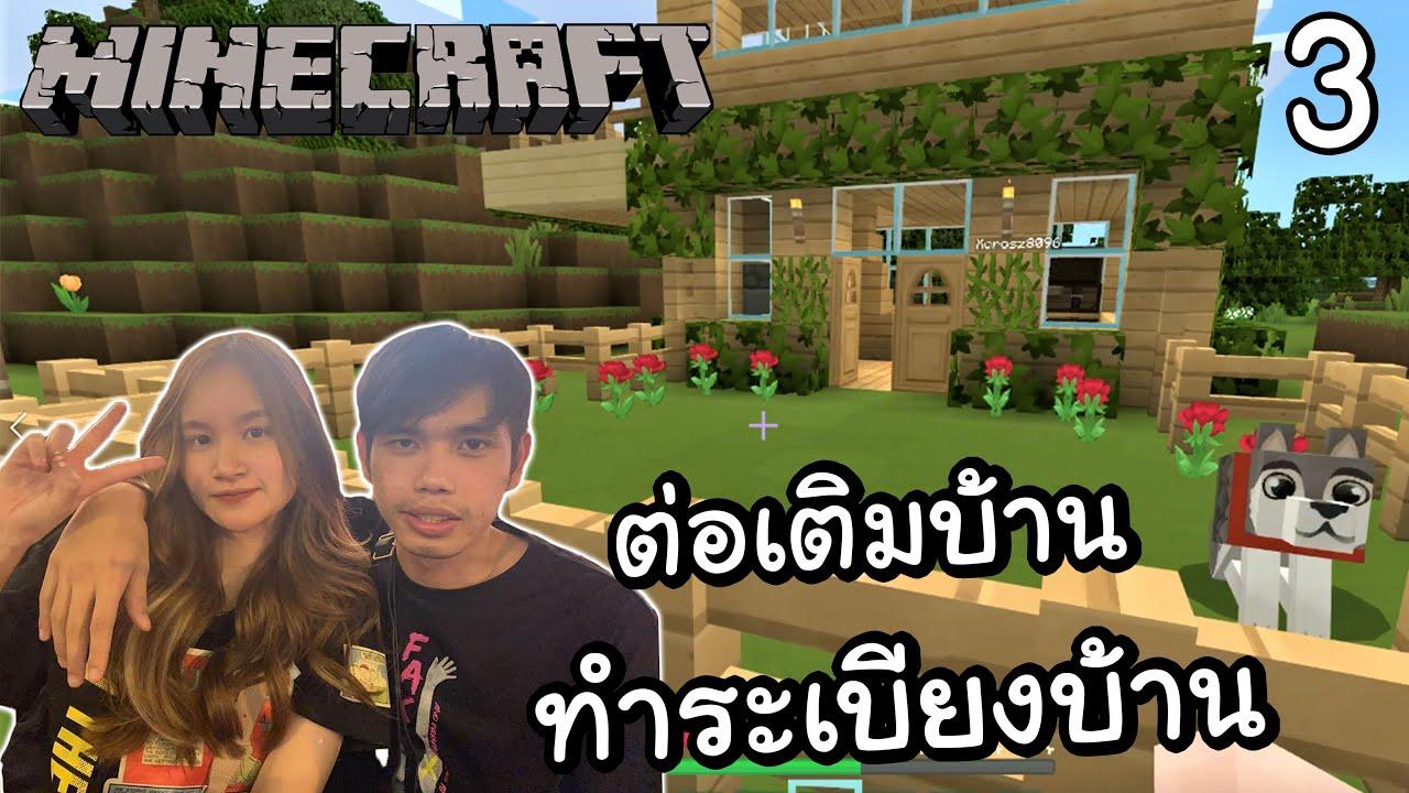 Minecraft ต่อเติมบ้านทำระเบียงบ้าน  | Oporcony \u0026 Xcrosz #3