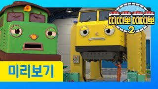 TITIPO TITIPO Season2 Preview L Episode #3 Troublemaker Diesel Has Changed L Trains For Kids